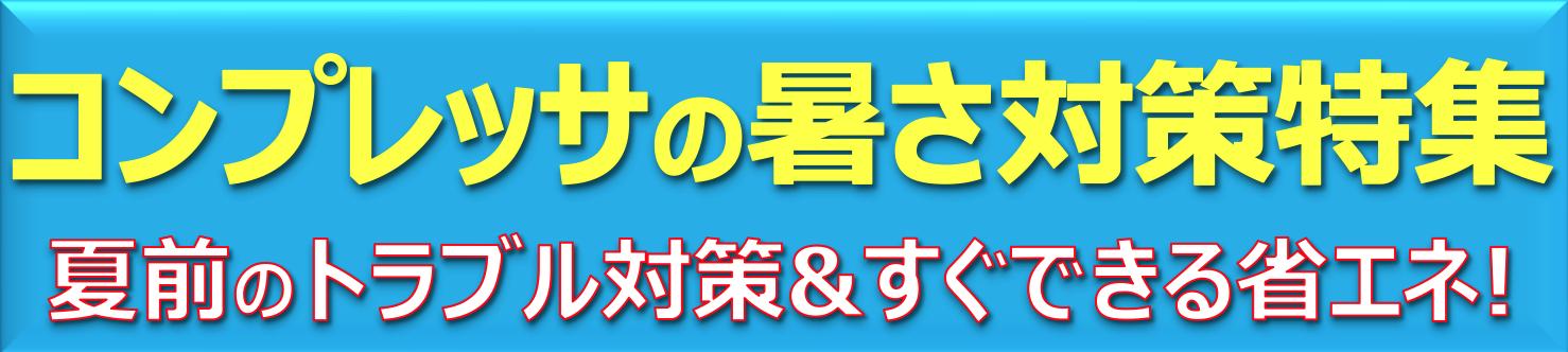 【コンプレッサの暑さ対策特集】夏前のトラル対策&すぐできる省エネ!