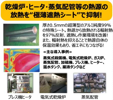"""乾燥炉・ヒータ・蒸気配管等の熱源の 放熱を""""極薄遮熱シート""""で抑制!"""