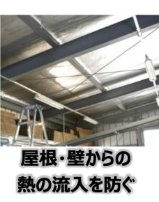 屋根・壁からの 熱の流入を防ぐ