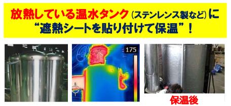 """放熱している温水タンク(ステンレンス製など)に """"遮熱シートを貼り付けて保温""""!"""