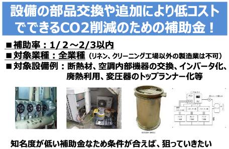 設備の部品交換や追加により低コスト でできるCO2削減のための補助⾦ !
