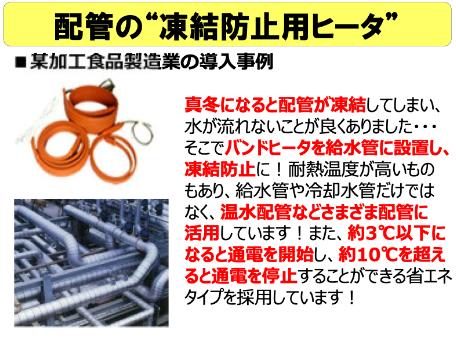 """配管の""""凍結防止用ヒータ"""""""