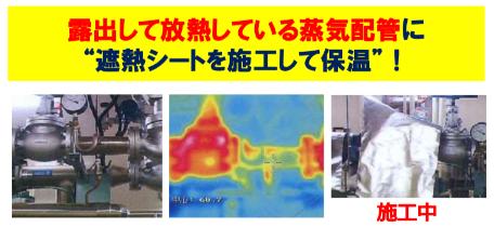 """露出して放熱している蒸気配管に """"遮熱シートを施工して保温""""!"""