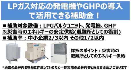 LPガス対応の発電機やGHPの導入 で活用できる補助⾦︕